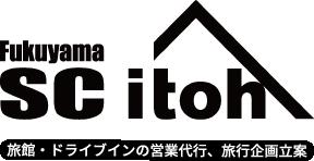 Fukuyama SC itoh 旅館・ドライブインの営業代行、旅行企画立案