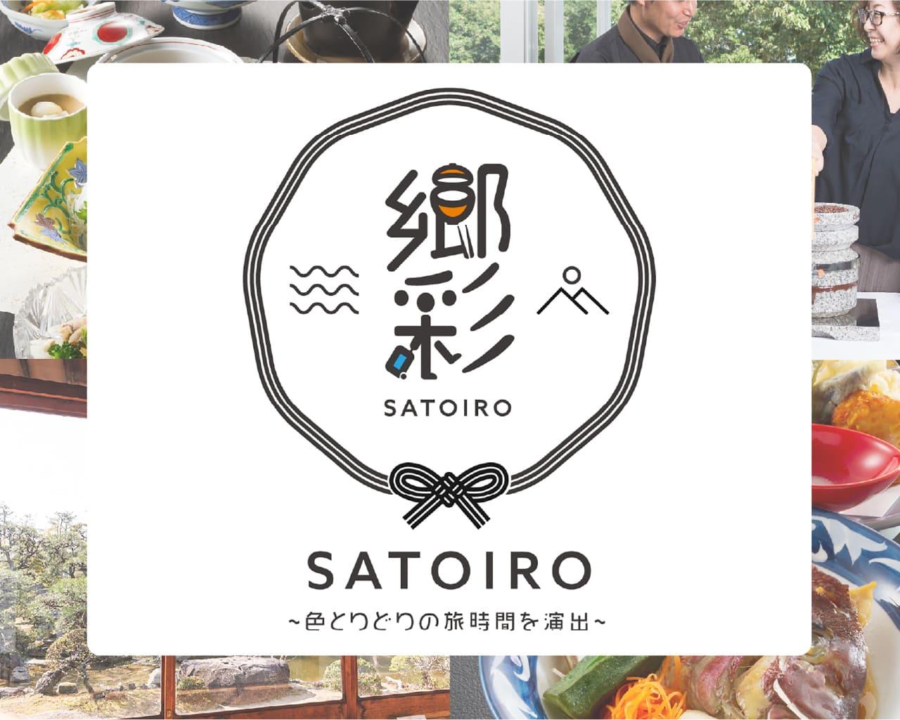 SATORI 〜色とりどりの旅時間を演出〜